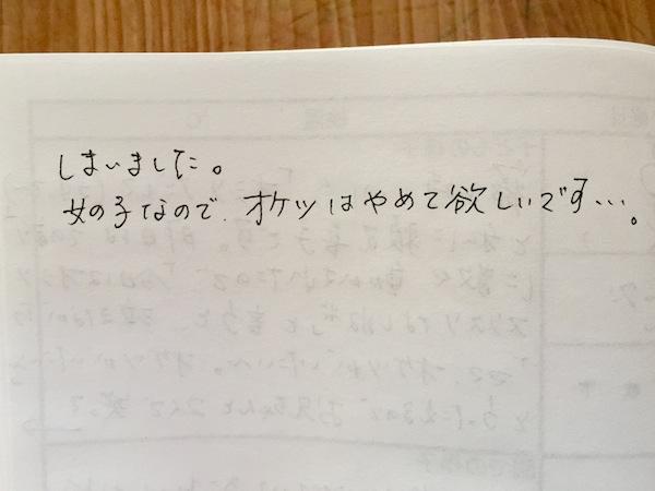 オケツな話_b0172633_1010121.jpg