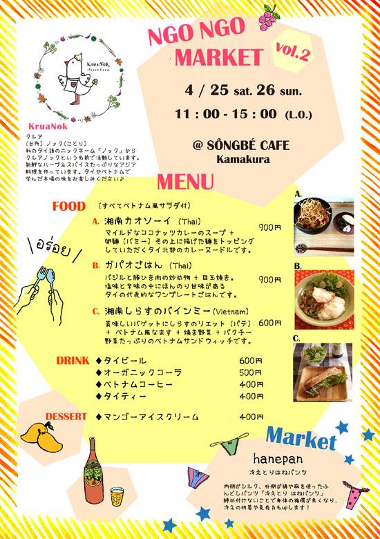 ngo-ngo Market vol.2 (ンゴンゴマーケット)_d0156336_20325591.jpg