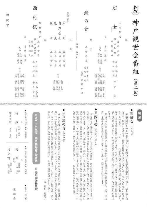 神戸観世会_e0227436_11391696.jpg