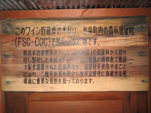 龍泉洞の山ぶどうワイン貯蔵庫、今日から公開します!_b0206037_07442169.jpg