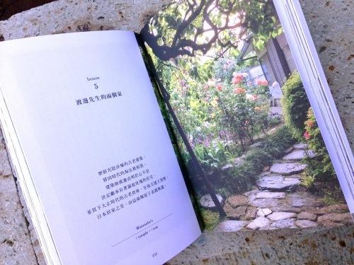 庭造り 「月見台」を造る_f0156448_14380985.jpg