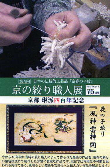 京都の絞り職人展_e0109554_08410269.jpg