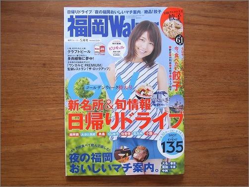 「 福岡Walker2015年5月号 」に掲載していただきました_c0199166_10334621.jpg