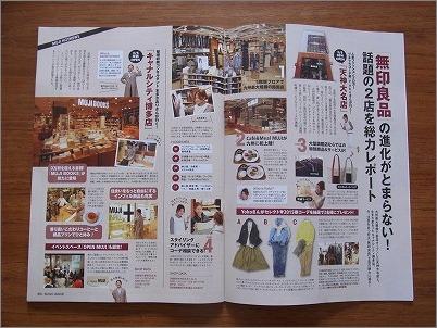 「 福岡Walker2015年5月号 」に掲載していただきました_c0199166_1034234.jpg