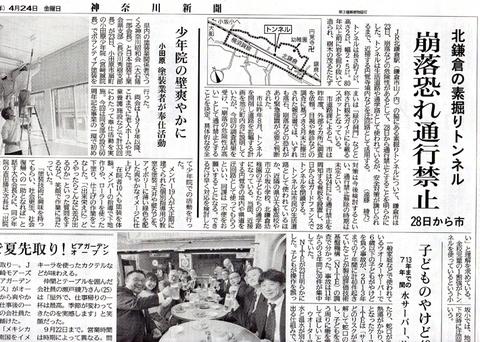 【一報】北鎌倉緑の洞門、4月28日から通行禁止に_c0014967_6474674.jpg