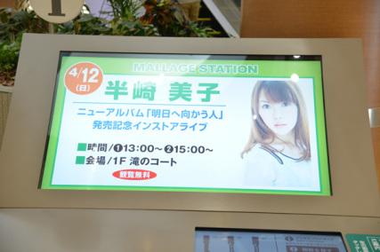 発売記念@モラージュ菖蒲ありがとう!!_e0261371_18242933.jpg