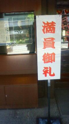 春風亭一之輔真打昇進披露公演 国立演芸場 5月中席 5月19日_e0337777_11083943.jpg