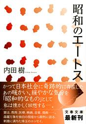 「市場原理から教育を守るために」—内田樹著『昭和のエートス』より。_e0337777_11090868.jpg