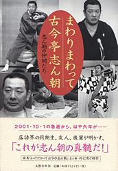 志ん朝 大須の「まくら」 (2)『お見立て』 1990年10月4日_e0337777_11091214.jpg