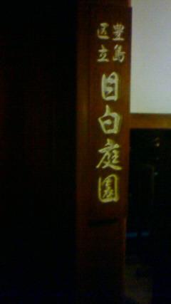 柳家小満ん おさらい会 其の三 目白庭園・赤鳥庵 12月14日_e0337777_11092998.jpg