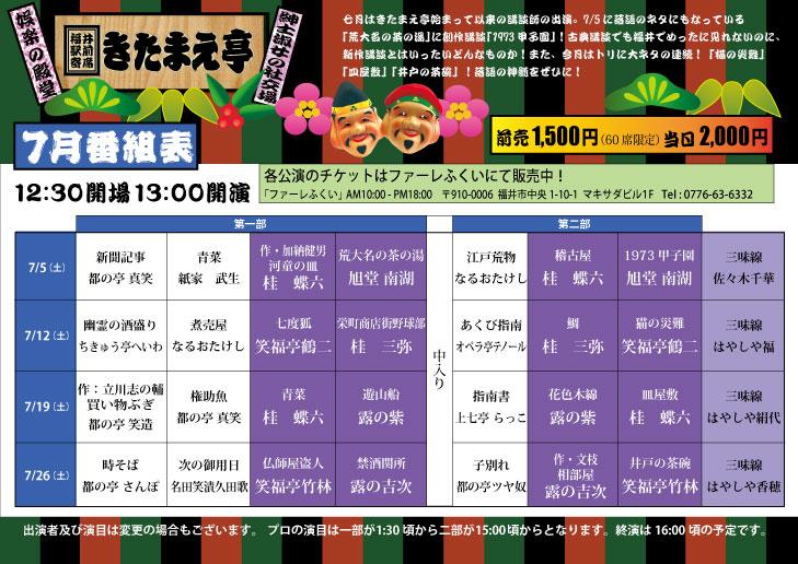 福井の方は鯖を食べて、「きたまえ亭」で落語を楽しみましょう!_e0337777_11124311.jpg