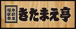 福井の方は鯖を食べて、「きたまえ亭」で落語を楽しみましょう!_e0337777_11124321.jpg