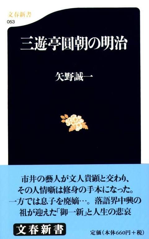 円朝作『縁切榎』というネタで思う、いろいろ。_e0337777_11125779.jpg