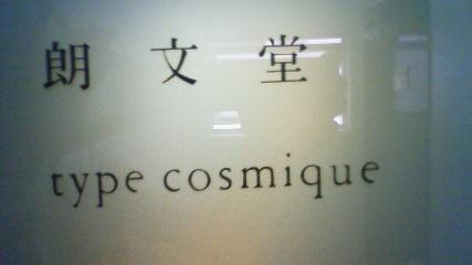 鈴木篤著「わたくしは日本国憲法です。」-(1)素晴らしい本との出会い!_e0337777_11130054.jpg