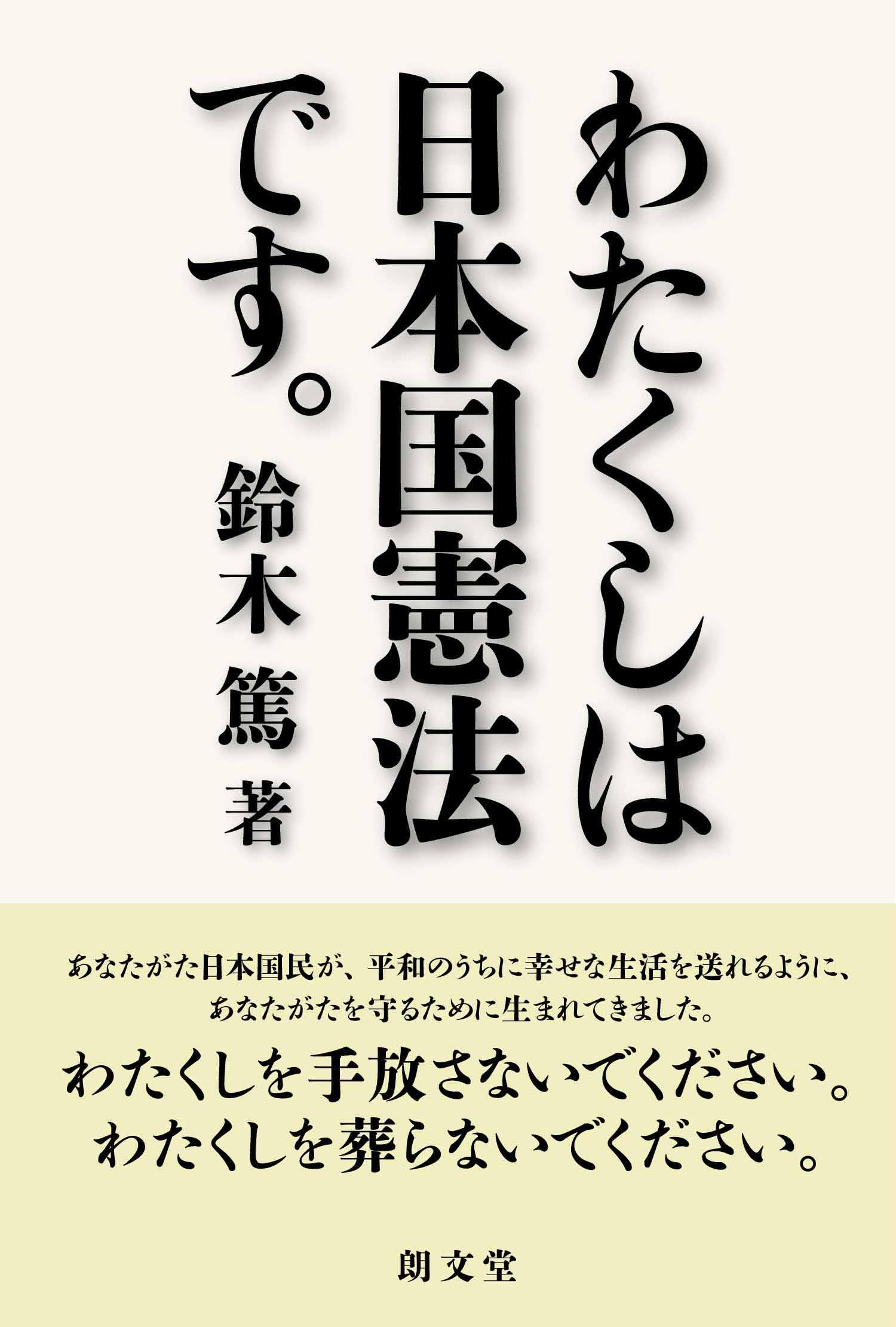 『わたくしは日本国憲法です。』-(4)「義務教育」は、子どもの義務?!_e0337777_11130159.jpg