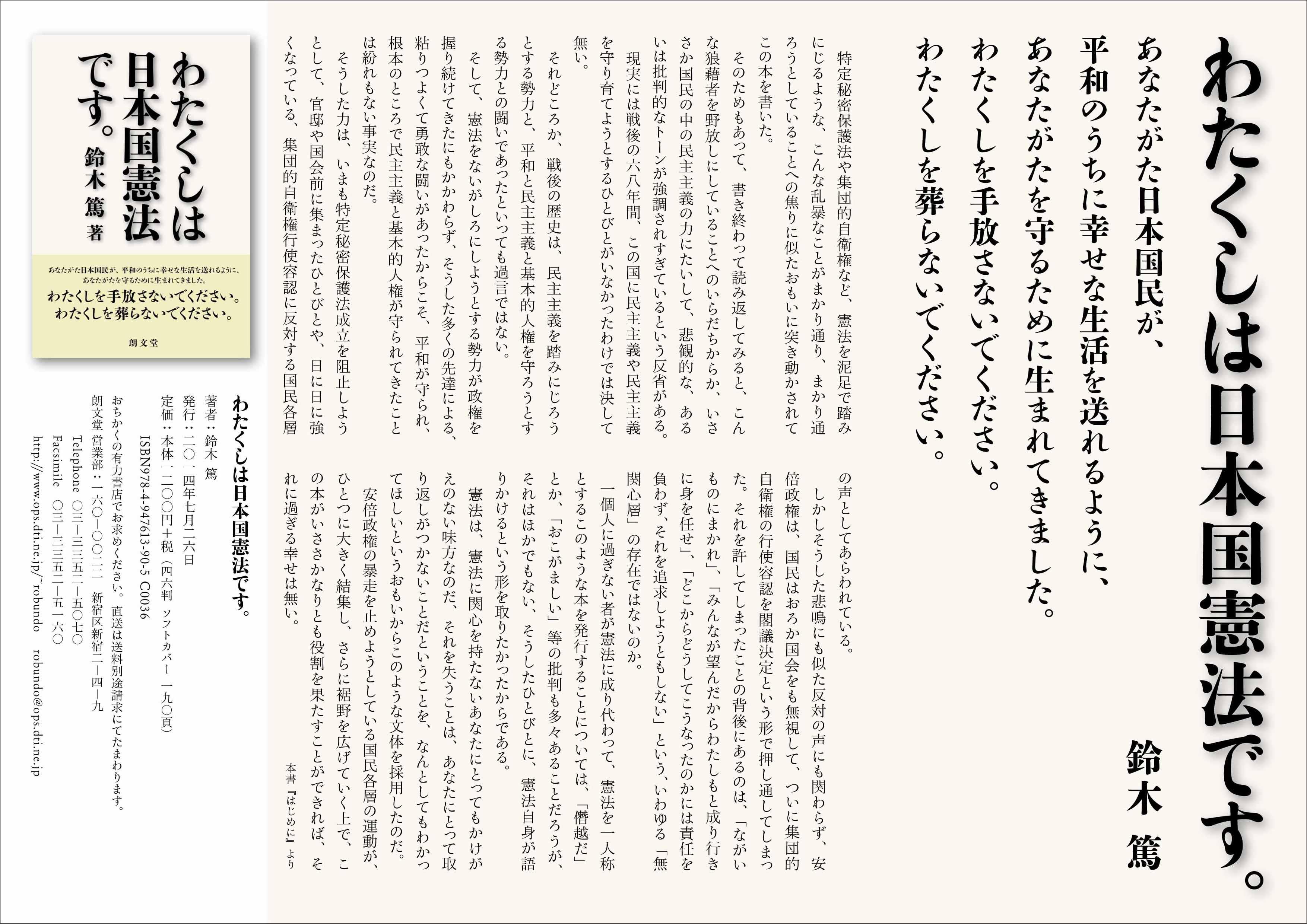 鈴木篤著「わたくしは日本国憲法です。」-(1)素晴らしい本との出会い!_e0337777_11130297.jpg
