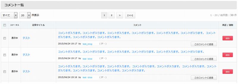 <追記4/24>コメント投稿機能の仕様変更について_a0029090_19290216.png