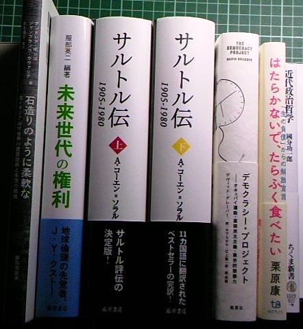 注目新刊:コーエン=ソラル『サルトル伝』藤原書店、ほか_a0018105_23595456.jpg
