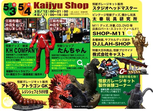 怪獣市場デラックスのお知らせ_a0196732_10401252.jpg