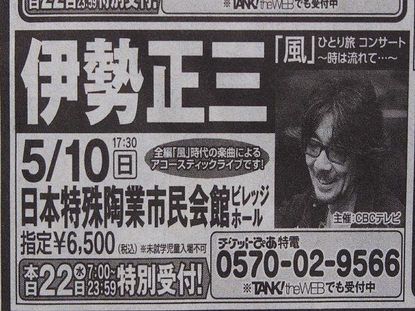 2015年4月28日 伊勢正三コンサート_b0341140_19513690.jpg