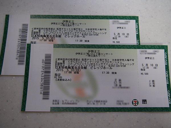 2015年4月28日 伊勢正三コンサート_b0341140_19514715.jpg