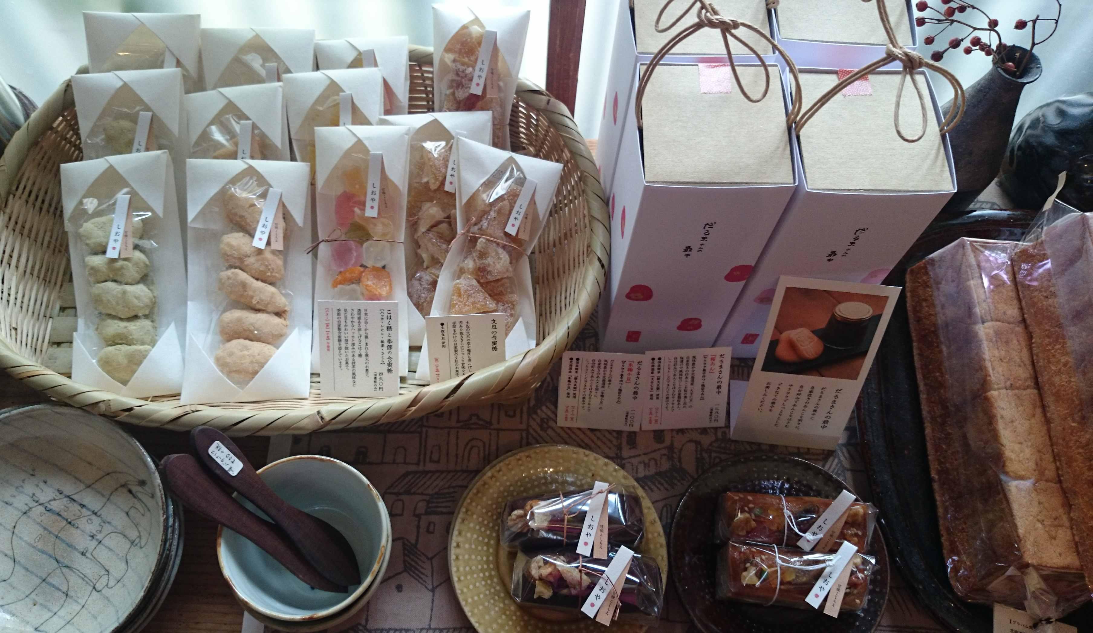 今月のhortaとしおやのお菓子_a0265743_0204089.jpg