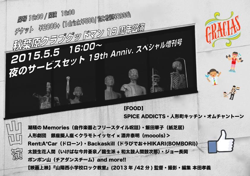 5/5は秋葉原グッドマンにて和太鼓とのセッション!_c0178645_22263964.jpg