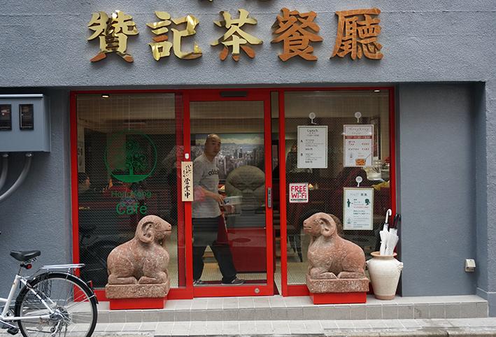 香港贊記茶餐廳(ほんこんちゃんきちゃちゃんてん)行ってきました。_a0031153_16121766.jpg
