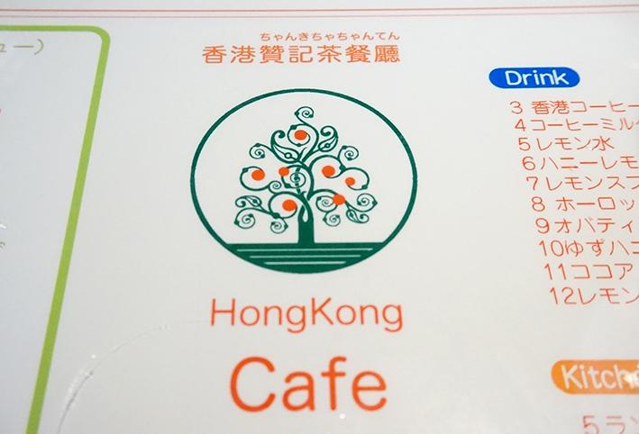 香港贊記茶餐廳(ほんこんちゃんきちゃちゃんてん)行ってきました。_a0031153_16121895.jpg