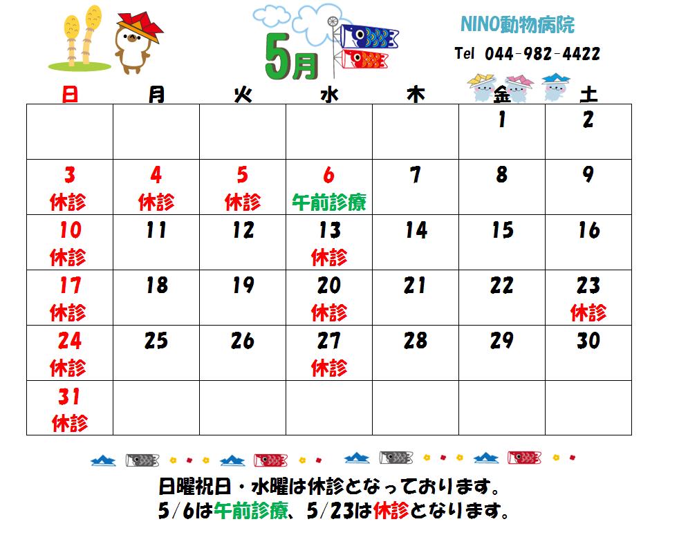 5月の診療日のお知らせ☆_e0288670_17211067.png