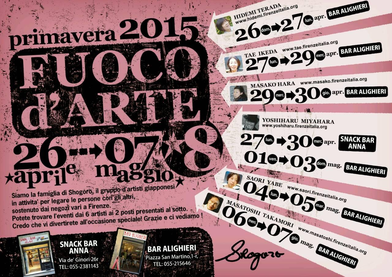 経済難はフィレンツェのイベントにも及んでいます_a0136671_0305749.jpg