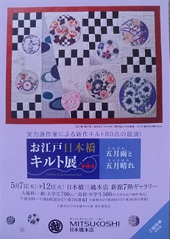 お江戸日本橋キルト展 (五月雨と五月晴れ)_c0089975_2022238.jpg