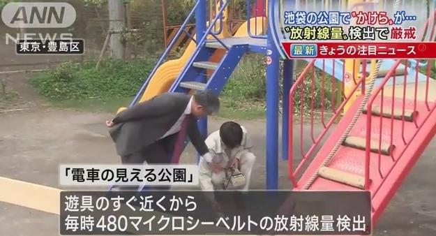 ぶくろの公園の放射能で騒いでいるバカTV_d0061678_13295269.jpg