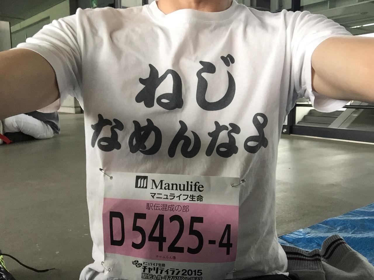 マニュライフ生命わくわくチャリティラン2015 駅伝&ハーフマラソン in 味スタ _e0061778_21455262.jpg