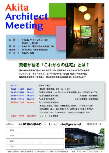 ももとせ Akita Architect Meeting_e0054299_15362517.jpg