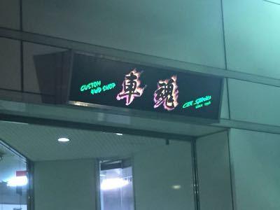 大阪視察_b0127002_1471253.jpg