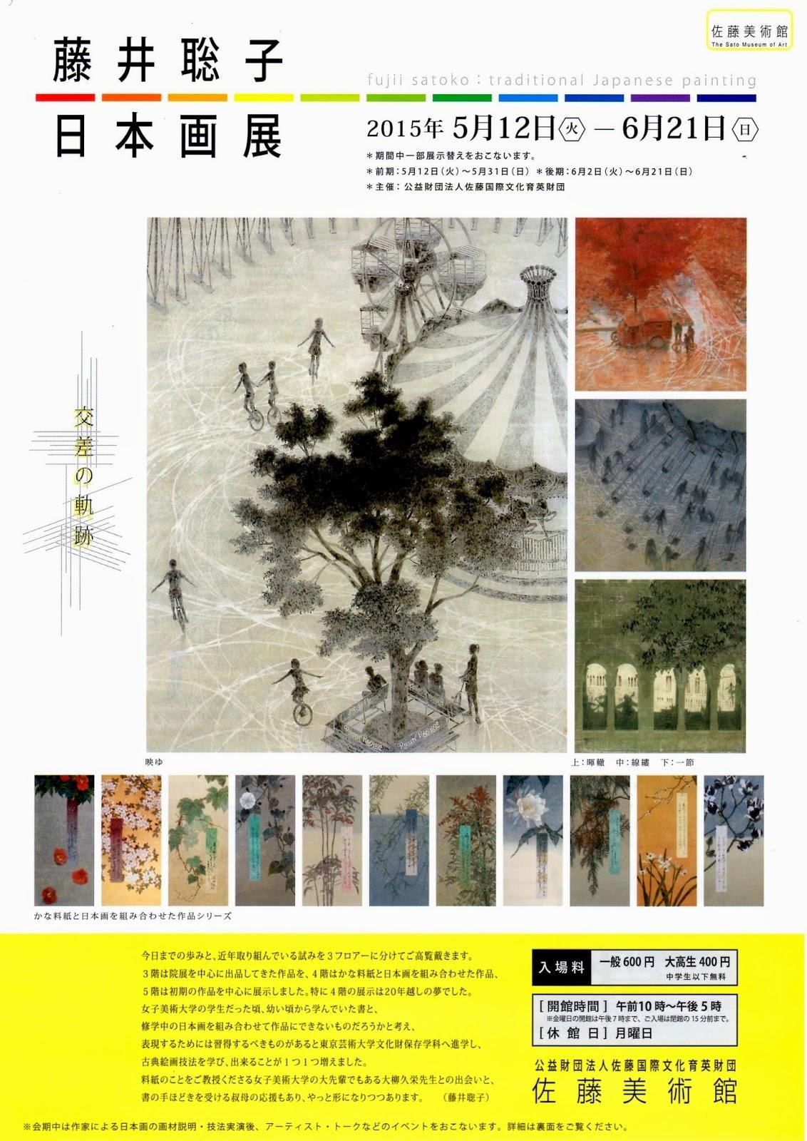 十に一つでも行けたなら(東京エリア+美術展)...2015年06月_c0153302_13255844.jpg