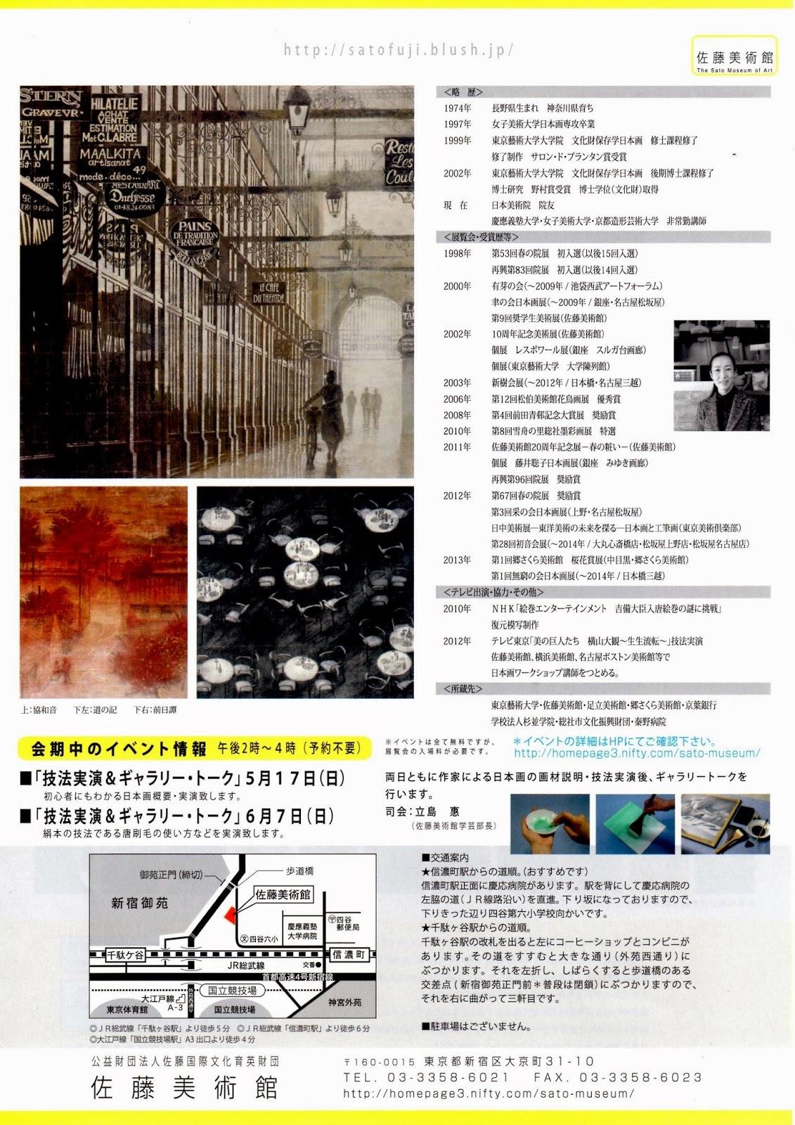 十に一つでも行けたなら(東京エリア+美術展)...2015年06月_c0153302_13261878.jpg