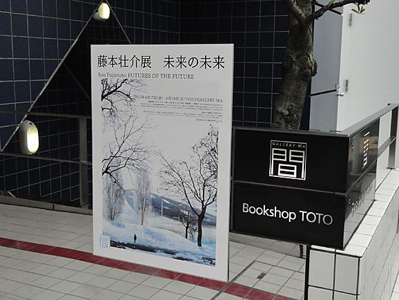 代官山LOGROAD~六本木アートナイト お散歩_e0230011_12522050.jpg