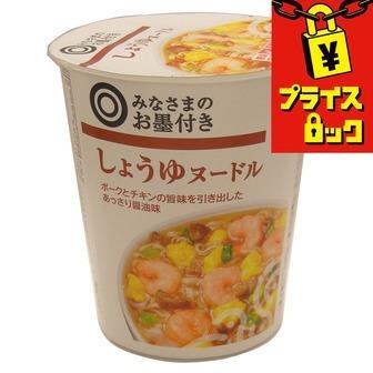 安~いカップ麺_a0333431_21265658.jpg