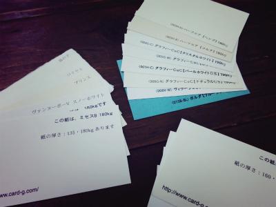 【事務局より】『□一日一緑カード』開発中レポート♪その1_f0164842_09134955.jpg