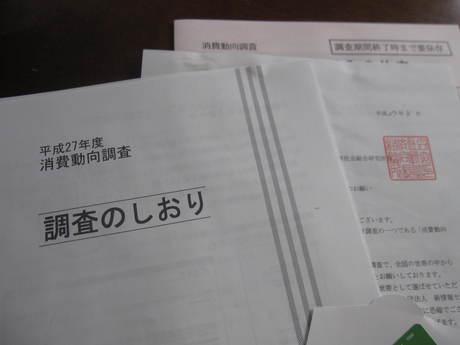 茶振りなまこと消費動向調査_a0279743_9172093.jpg