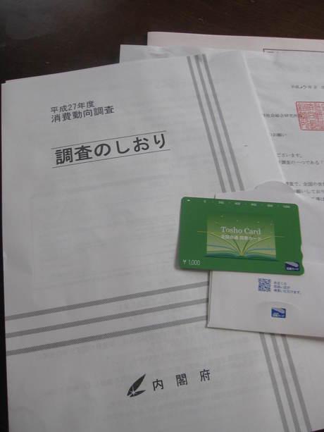 茶振りなまこと消費動向調査_a0279743_91844.jpg