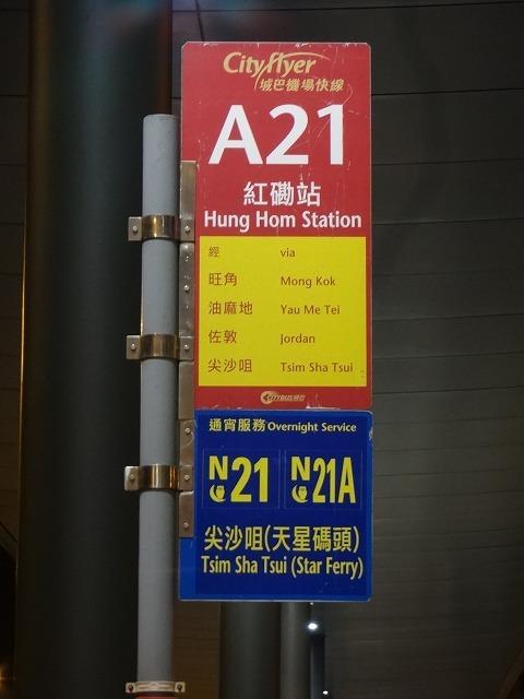 A21城巴機場快線_b0248150_06462503.jpg