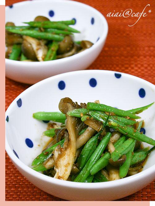 キノコとインゲン豆の簡単ごま和え&お知らせ_a0056451_195172.jpg