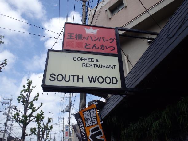 RESTAURANT SOUTH WOOD   岡町南_c0118393_11472816.jpg