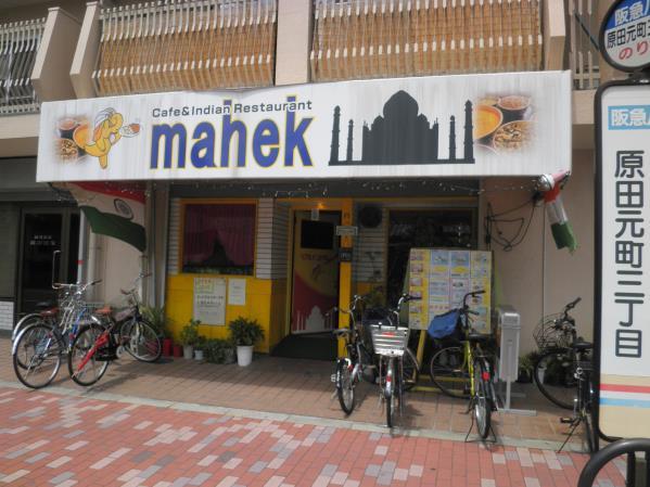 Cafe&IndianRestaurant Mahek(マハク) 豊中市_c0118393_94058.jpg