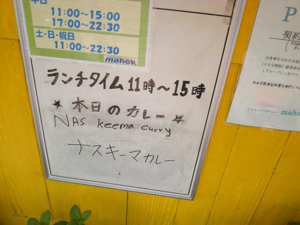 Cafe&IndianRestaurant Mahek(マハク) 豊中市_c0118393_9414429.jpg