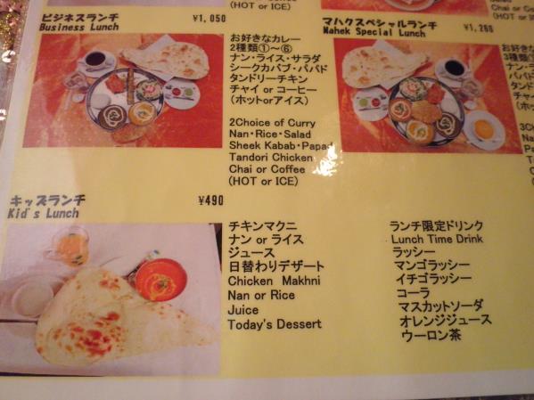 Cafe&IndianRestaurant Mahek(マハク) 豊中市_c0118393_9423079.jpg