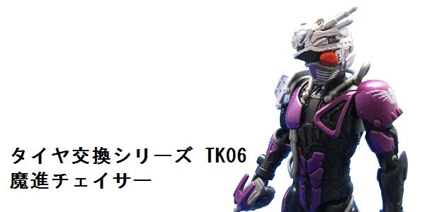 仮面ライダー玩具 レビュー記事まとめ_f0205396_15253176.png